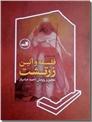 خرید کتاب فلسفه و آیین زرتشت از: www.ashja.com - کتابسرای اشجع