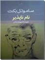 خرید کتاب نام ناپذیر از: www.ashja.com - کتابسرای اشجع