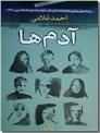 خرید کتاب آدم ها از: www.ashja.com - کتابسرای اشجع