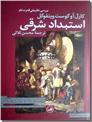 خرید کتاب استبداد شرقی از: www.ashja.com - کتابسرای اشجع