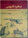 خرید کتاب صخره تانیوس از: www.ashja.com - کتابسرای اشجع