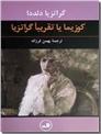 خرید کتاب کوزیما یا تقریبا گراتزیا از: www.ashja.com - کتابسرای اشجع