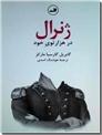 خرید کتاب ژنرال در هزارتوی خود از: www.ashja.com - کتابسرای اشجع