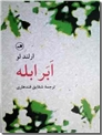 خرید کتاب ابر ابله از: www.ashja.com - کتابسرای اشجع
