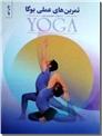 خرید کتاب تمرین های عملی یوگا از: www.ashja.com - کتابسرای اشجع