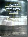 خرید کتاب کنکاشی بر زندگی و اندیشه زرتشت از: www.ashja.com - کتابسرای اشجع