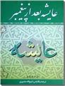 خرید کتاب عایشه بعد از پیغمبر از: www.ashja.com - کتابسرای اشجع