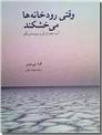 خرید کتاب وقتی رودخانه ها می خشکند از: www.ashja.com - کتابسرای اشجع