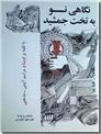 خرید کتاب نگاهی نو به تخت جمشید از: www.ashja.com - کتابسرای اشجع