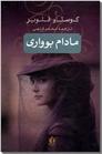 خرید کتاب مادام بواری از: www.ashja.com - کتابسرای اشجع