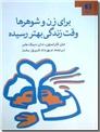 خرید کتاب برای زن و شوهرها وقت زندگی بهتر رسیده از: www.ashja.com - کتابسرای اشجع