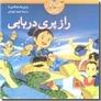 خرید کتاب راز پری دریایی از: www.ashja.com - کتابسرای اشجع