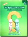 خرید کتاب با چه تیپ شخصیتی ازدواج کنیم؟ از: www.ashja.com - کتابسرای اشجع