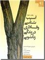 خرید کتاب آسیب شناسی وفاداری در زندگی زناشویی از: www.ashja.com - کتابسرای اشجع