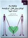 خرید کتاب چگونه به کودکان بیش فعال - کم توجه کمک کنیم؟ از: www.ashja.com - کتابسرای اشجع