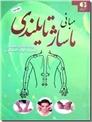 خرید کتاب مبانی ماساژ تایلندی از: www.ashja.com - کتابسرای اشجع