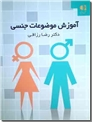خرید کتاب آموزش موضوعات جنسی از: www.ashja.com - کتابسرای اشجع