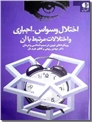 خرید کتاب اختلال وسواس - اجباری و اختلالات مرتبط با آن از: www.ashja.com - کتابسرای اشجع