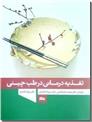 خرید کتاب تغذیه درمانی در طب چینی از: www.ashja.com - کتابسرای اشجع