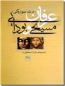 خرید کتاب عرفان مسیحی و بودایی از: www.ashja.com - کتابسرای اشجع