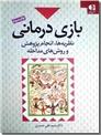 خرید کتاب بازی درمانی از: www.ashja.com - کتابسرای اشجع