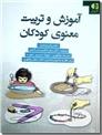 خرید کتاب آموزش و تربیت معنوی در کودکان از: www.ashja.com - کتابسرای اشجع
