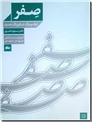 خرید کتاب صفر - تولد و مرگ در فیزیک جدید از: www.ashja.com - کتابسرای اشجع