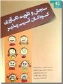 خرید کتاب سنجش و تقویت تاب آوری کودکان آسیب پذیر از: www.ashja.com - کتابسرای اشجع