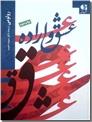 خرید کتاب عشق و اراده از: www.ashja.com - کتابسرای اشجع