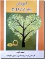 خرید کتاب آموزش پیش از ازدواج از: www.ashja.com - کتابسرای اشجع