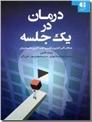 خرید کتاب درمان در یک جلسه از: www.ashja.com - کتابسرای اشجع