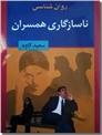 خرید کتاب ناسازگاری همسران از: www.ashja.com - کتابسرای اشجع