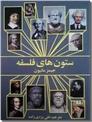 خرید کتاب ستون های فلسفه از: www.ashja.com - کتابسرای اشجع