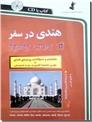 خرید کتاب هندی در سفر همراه با CD از: www.ashja.com - کتابسرای اشجع