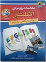 خرید کتاب مکالمات روزمره انگلیسی - با تصاویر رنگی از: www.ashja.com - کتابسرای اشجع