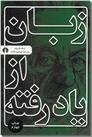 خرید کتاب زبان از یاد رفته - اریک فروم از: www.ashja.com - کتابسرای اشجع