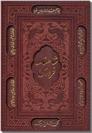 خرید کتاب شاهنامه فردوسی قابدار لیزری از: www.ashja.com - کتابسرای اشجع