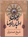 خرید کتاب عیون اخبار الرضا ع شیخ صدوق از: www.ashja.com - کتابسرای اشجع