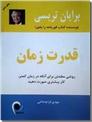 خرید کتاب قدرت زمان از: www.ashja.com - کتابسرای اشجع