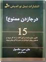 خرید کتاب درجا زدن ممنوع! از: www.ashja.com - کتابسرای اشجع