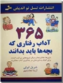 خرید کتاب 365 آداب رفتاری که بچه ها باید بدانند از: www.ashja.com - کتابسرای اشجع