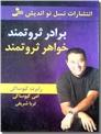 خرید کتاب برادر ثروتمند خواهر ثروتمند از: www.ashja.com - کتابسرای اشجع