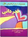 خرید کتاب قدردانی از: www.ashja.com - کتابسرای اشجع