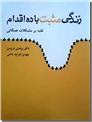 خرید کتاب زندگی مثبت با ده اقدام از: www.ashja.com - کتابسرای اشجع