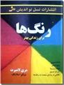 خرید کتاب رنگ ها از: www.ashja.com - کتابسرای اشجع