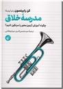 خرید کتاب مدرسه زدگی از: www.ashja.com - کتابسرای اشجع