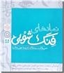 خرید کتاب نمادهای فنگ شویی از: www.ashja.com - کتابسرای اشجع