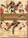 خرید کتاب هم شاعر هم شعر از: www.ashja.com - کتابسرای اشجع