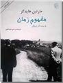 خرید کتاب مفهوم زمان و چند اثر دیگر از: www.ashja.com - کتابسرای اشجع