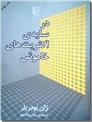 خرید کتاب در سایه اکثریت های خاموش از: www.ashja.com - کتابسرای اشجع